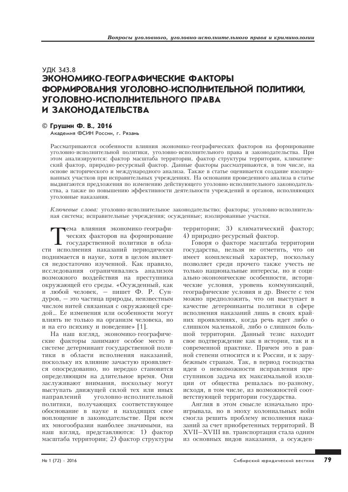 распоряжение фсин россии от 04042014  72-р