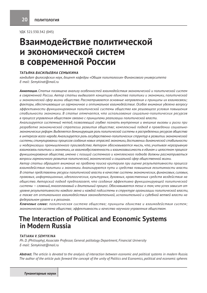 Взаимосвязь политики и экономики эссе 701