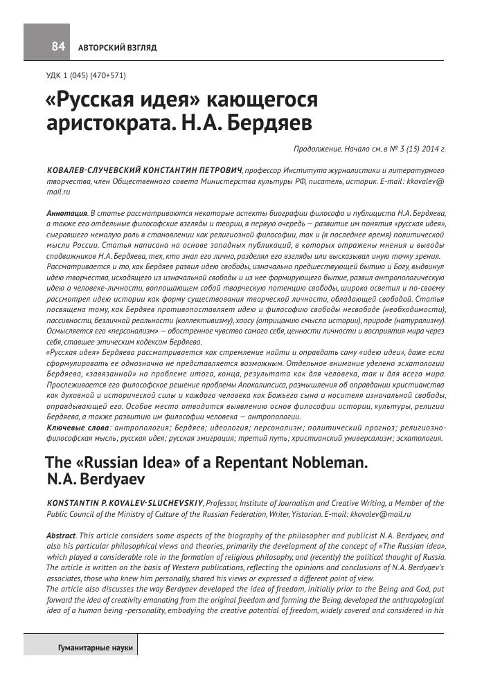 Version Russkaia Mysl Russian