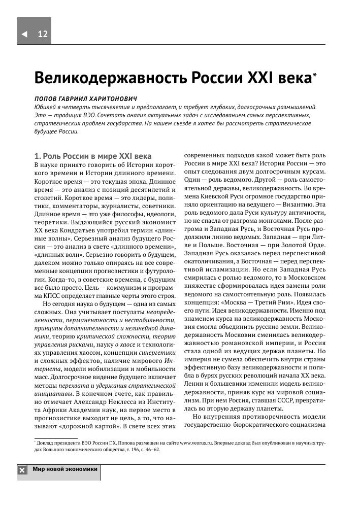 Доклад на тему новая россия 8195