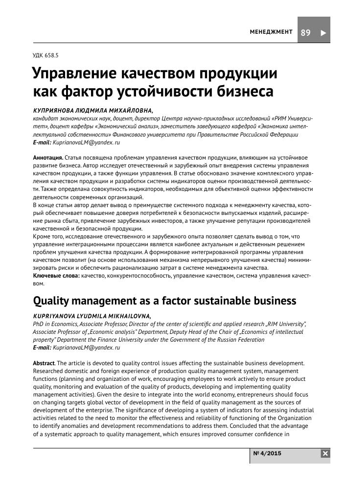Управление качеством продукции как фактор устойчивости бизнеса  Показать еще