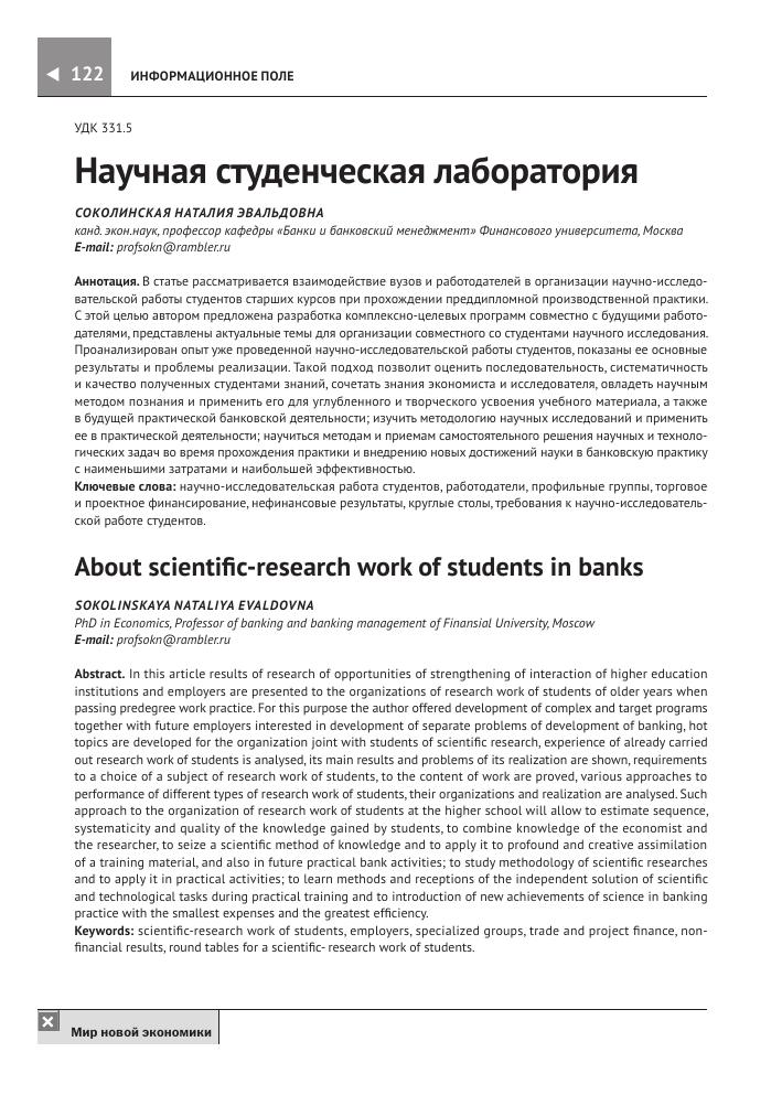 Научная студенческая лаборатория тема научной статьи по  Показать еще
