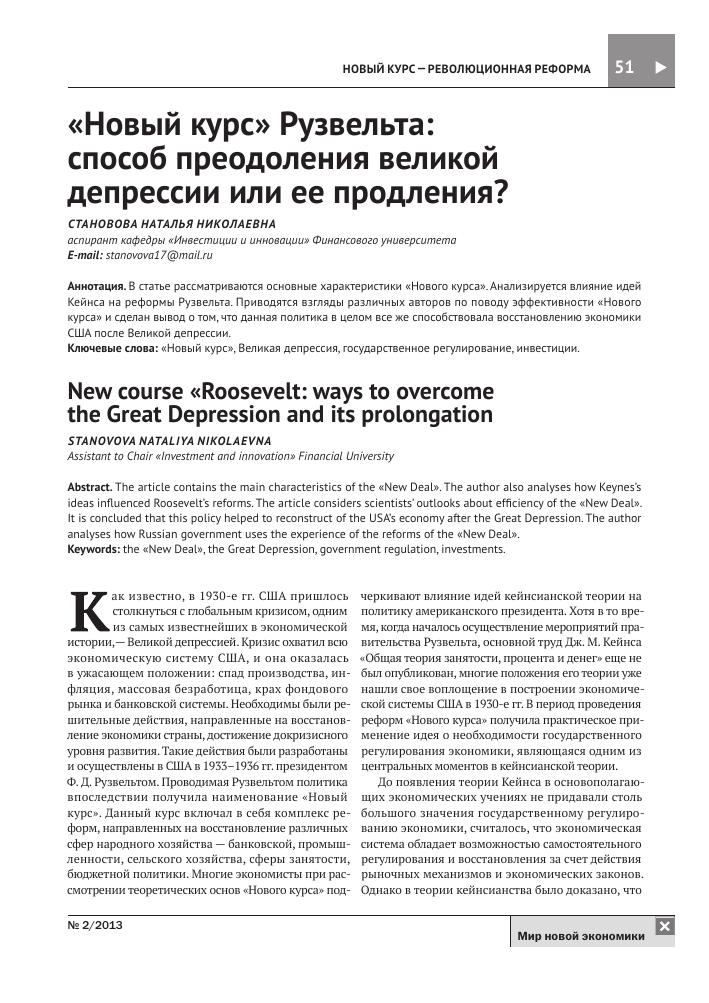 Теория кейнса и новый курс рузвельта
