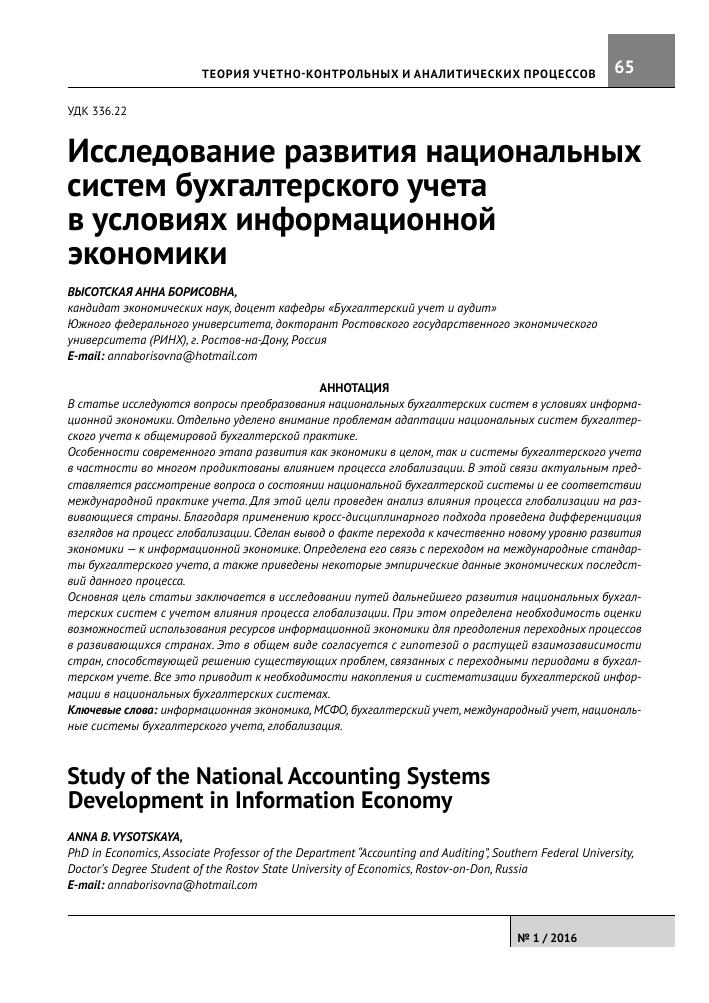 Особенности бухгалтерского учета в транс национальные компании
