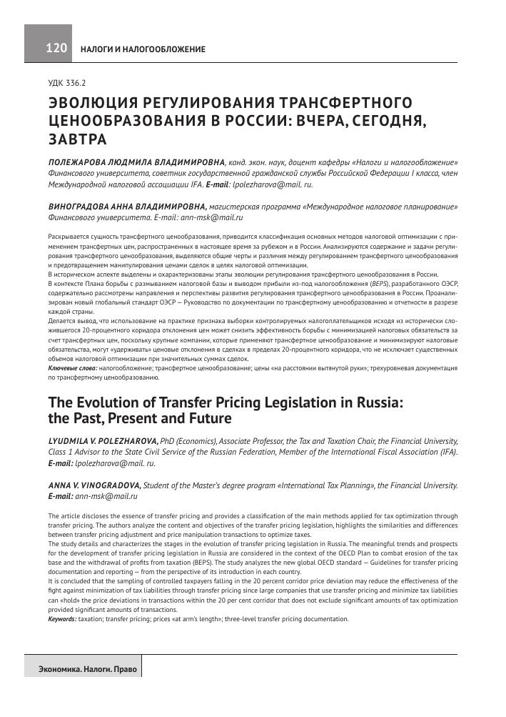 Эволюция регулирования трансфертного ценообразования в России  Показать еще