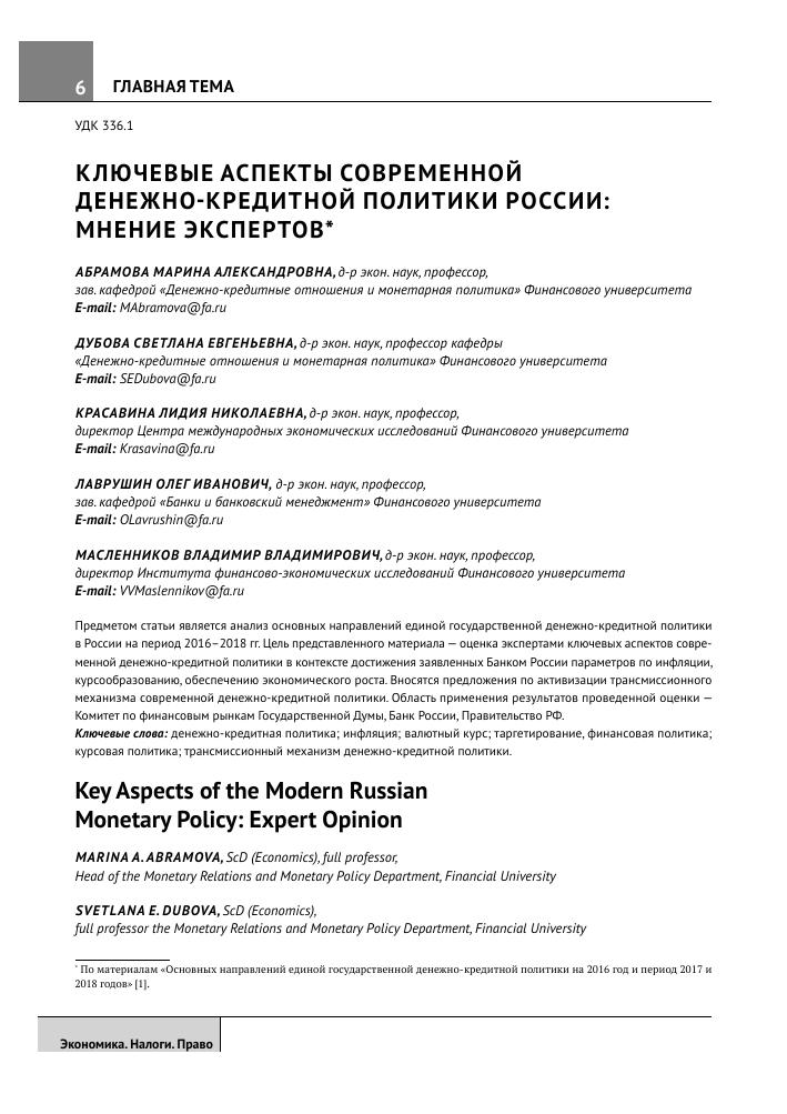 Ключевые аспекты современной денежно кредитной политики России  Показать еще