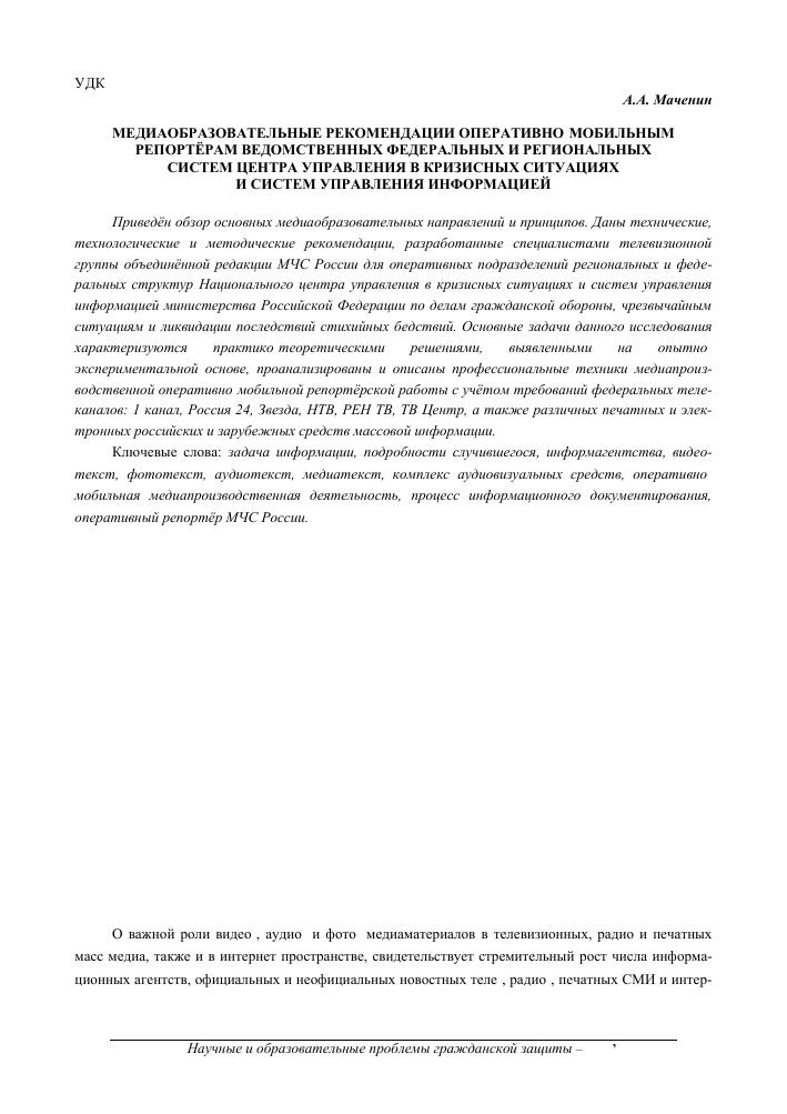 Должностная инструкция главного специалиста по монтажу и наладке систем управления