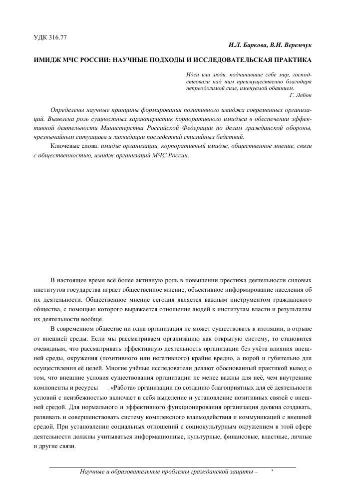 Имидж МЧС России научные подходы и исследовательская практика  Показать еще