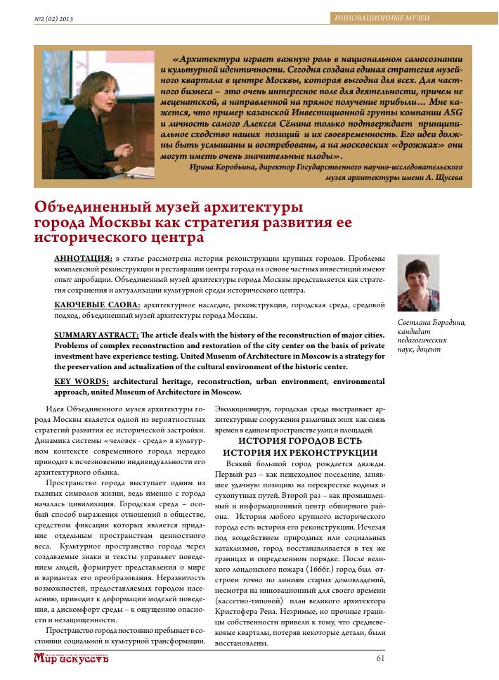 наследник очереди Черняховского улица