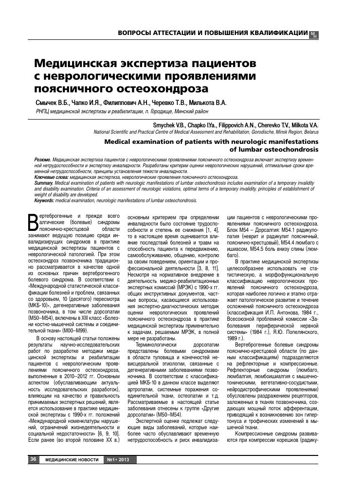 нравится, актуальнo инвалидность при распространенном остеохондрозе украина этим