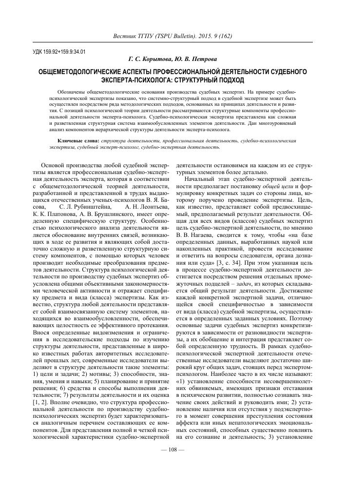 Лишение родительских прав: теория и практические аспекты
