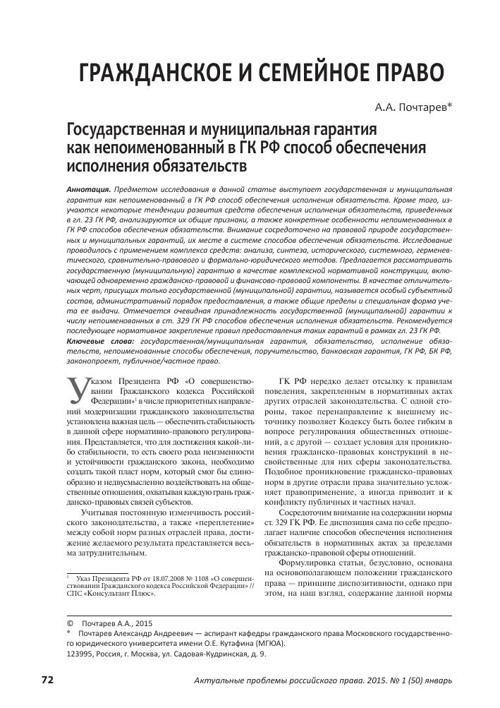 Государственная и муниципальная гарантия как непоименованный в ГК РФ ... 66ed42aa304