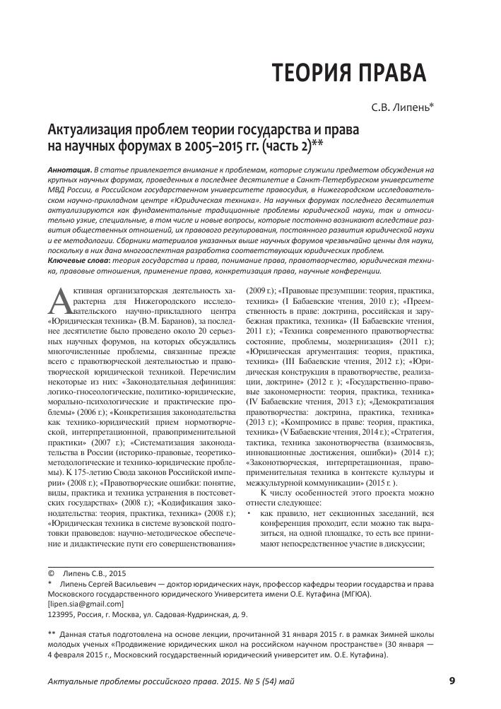 Власенко теория государства и права скачать pdf