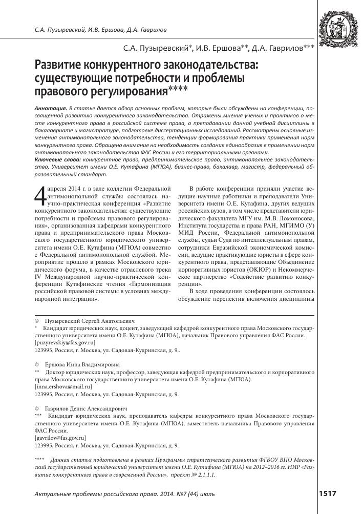 Антимонопольное право решение задач статистика решение задач по себестоимости