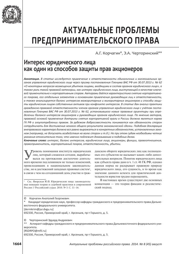 Требования к уставу микрофинансовой организации
