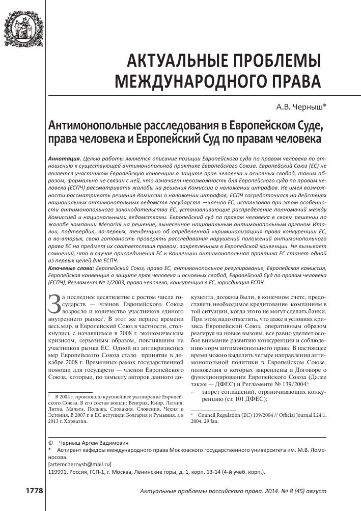 Ревизиты для оплаты госпошлины за получение прав в гибдд иваново