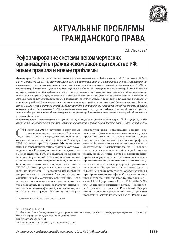 фз некоммерческие организации 2014