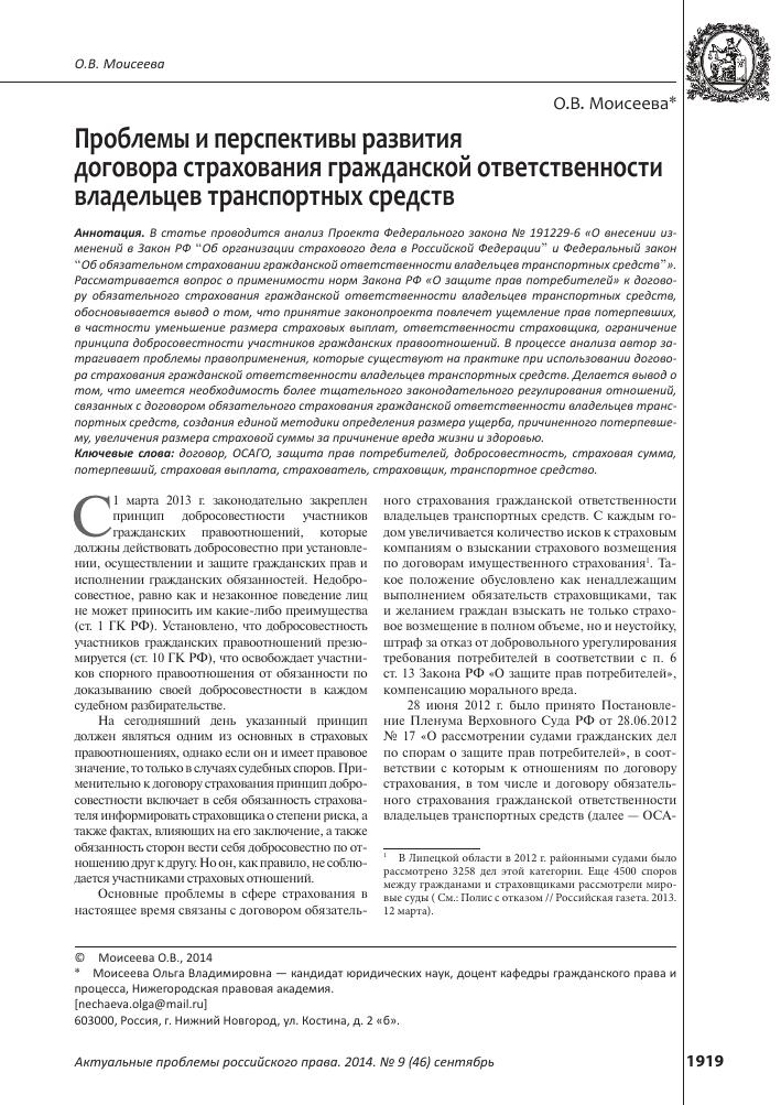 закон о обязательном страховании автогражданской ответственности 2014