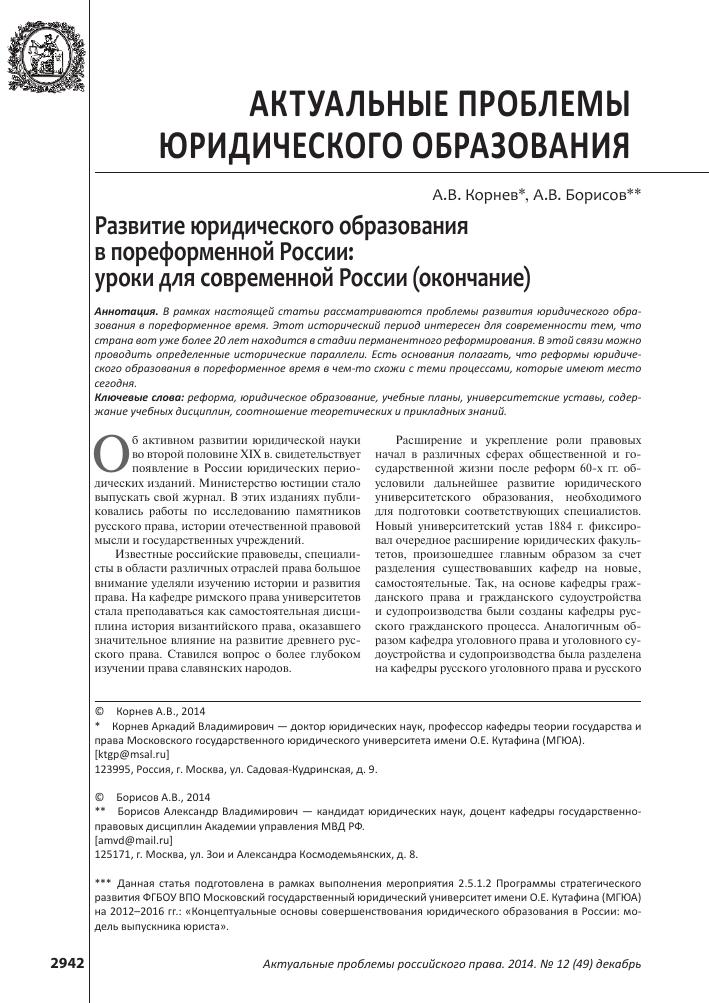 История юридического образования в россии реферат 484