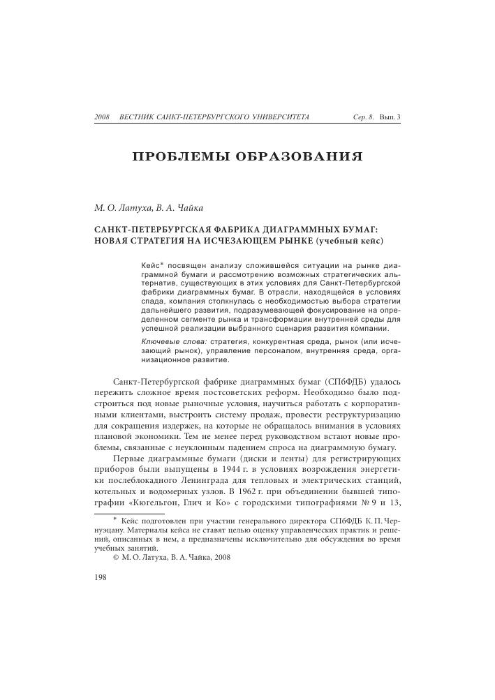 1.4 Организационная структура