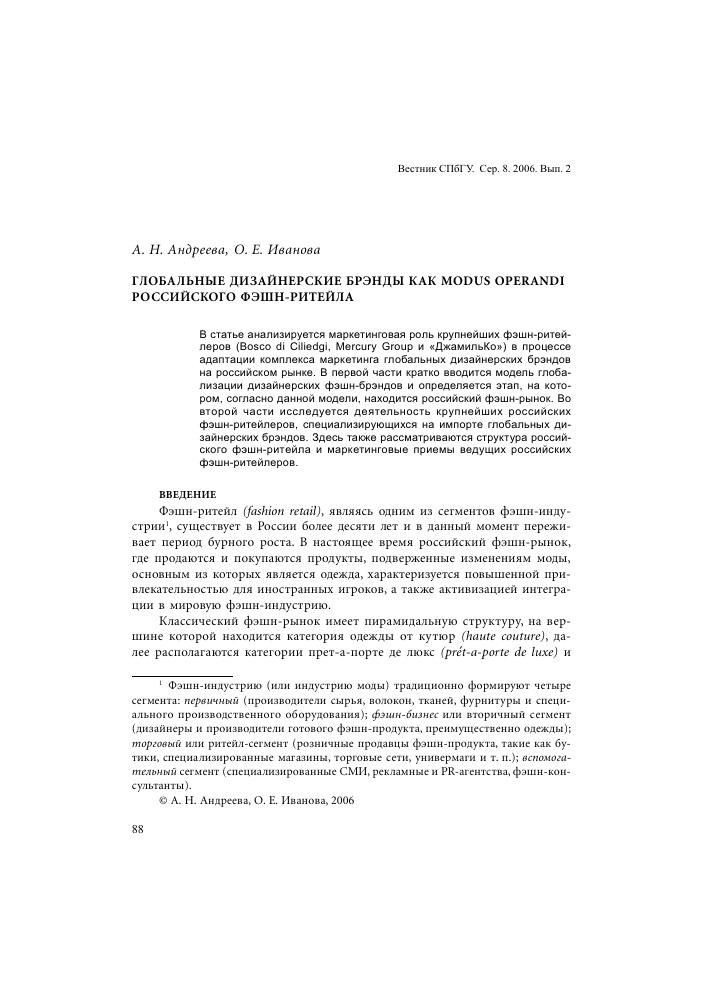 d011275c0f8 Глобальные дизайнерские брэнды как modus operandi российского фэшн ...