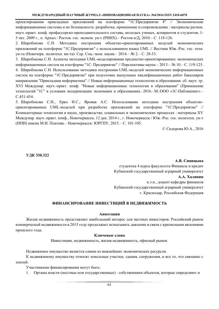 Горемыкин в. А. Экономика недвижимости [pdf] все для студента.