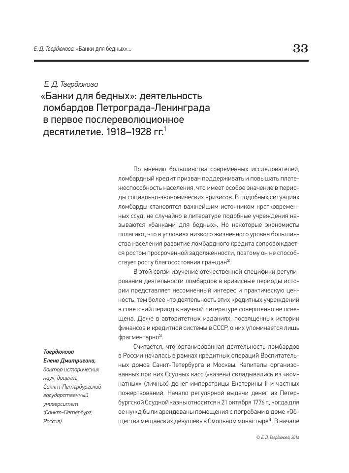 Похожие темы научных работ по истории и историческим наукам , автор научной  работы — Твердюкова Елена Дмитриевна, 32a6922b1dc
