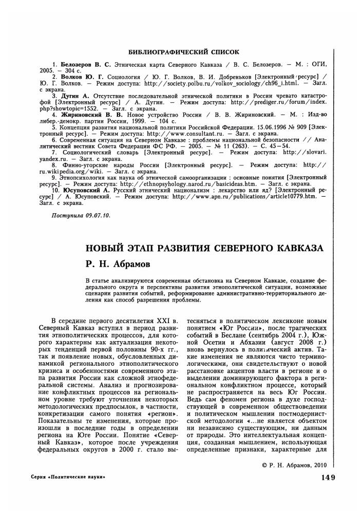 Новый этап развития Северного Кавказа – тема научной статьи