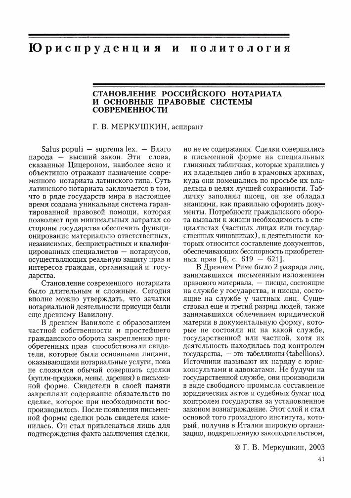 Основные системы мирового нотариата