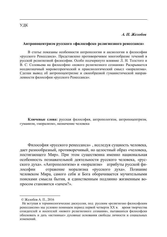 Эссе на тему русская философия 6390