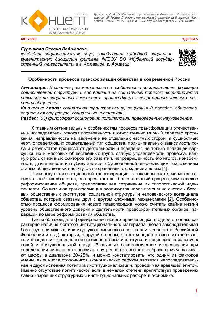Эссе особенности современного этапа российской социальной работы 4728