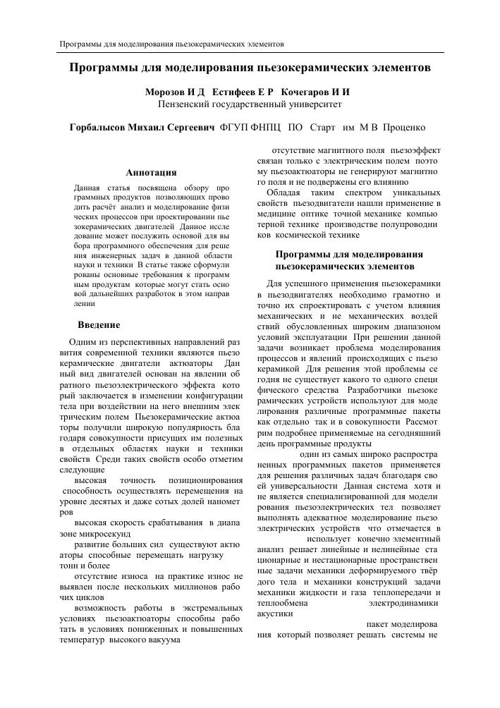 712d64cb7892 Программы для моделирования пьезокерамических элементов – тема ...
