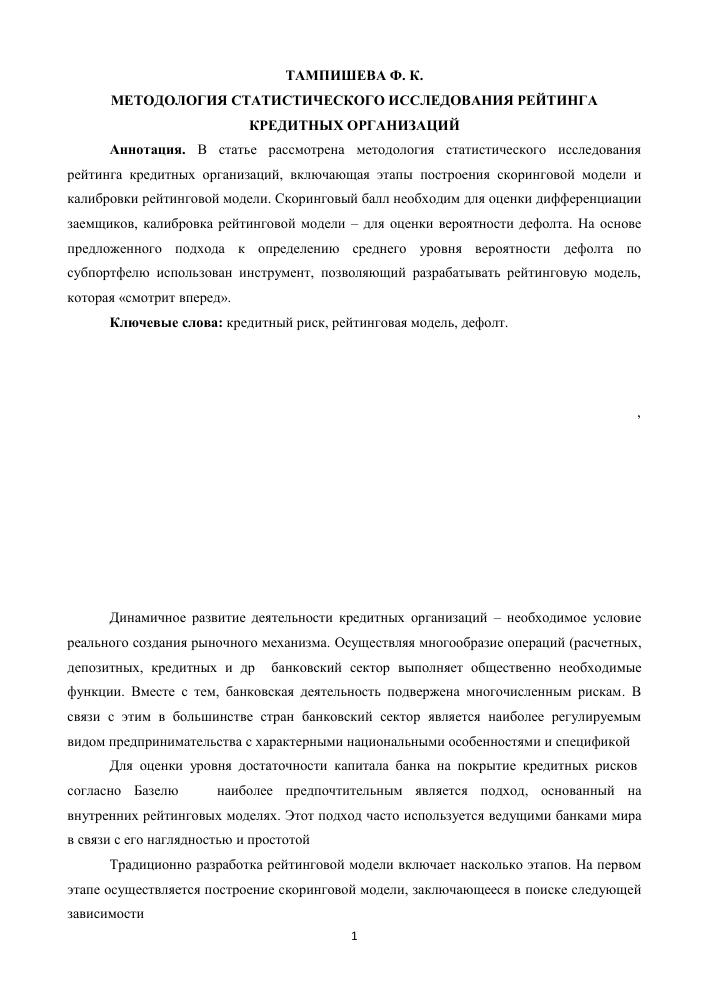 Кубань кредит онлайн заявка на кредит наличными
