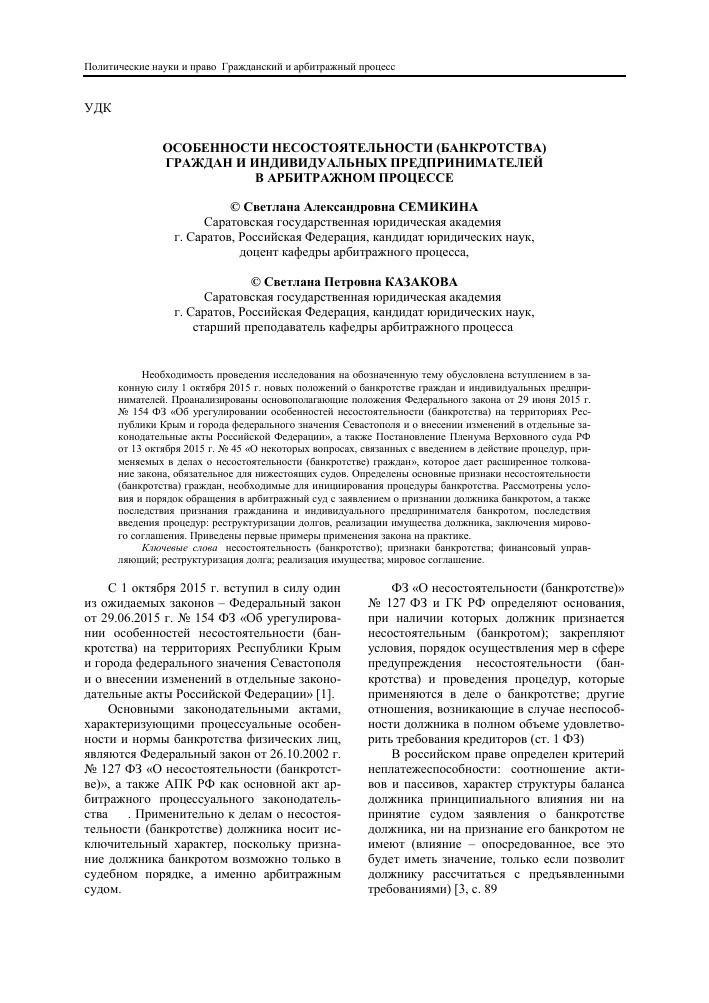 216 федерального закона о несостоятельности банкротстве