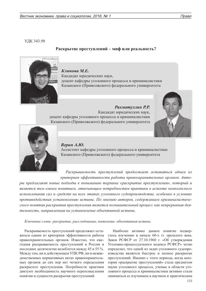 Мировой суд советского района 7 участок