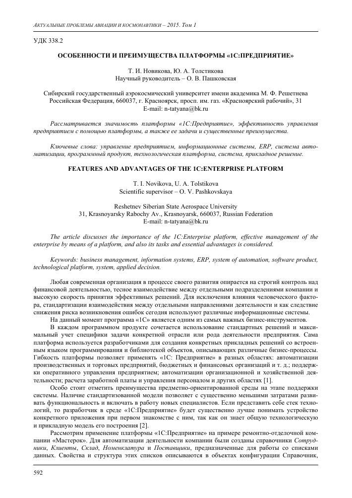 cdb6abbed9716fc Особенности и преимущества платформы «1С:Предприятие» – тема научной ...