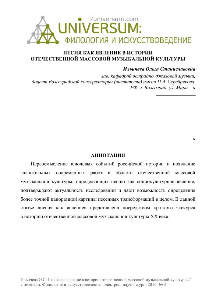 Массовая советская песня реферат 7390