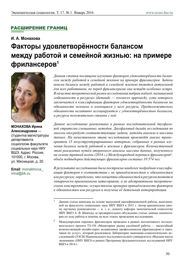 Девушка модель удовлетворенности работы работа в вебчате славянск на кубани