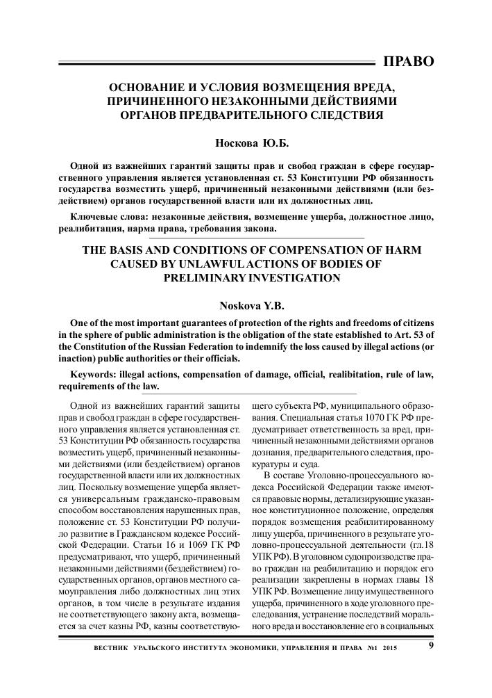 Закон окомпенсации вреда причиненного органами государственной власти