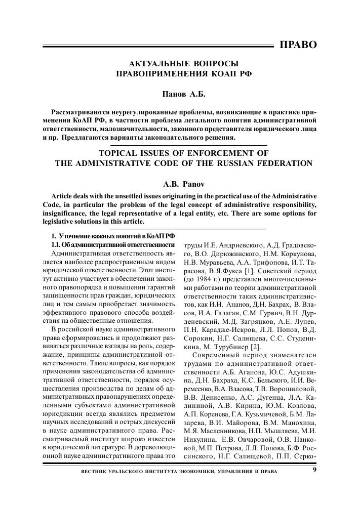 Постановления пленума вас рф от 24 03 2005 11 спорный пункт 5 22 зк
