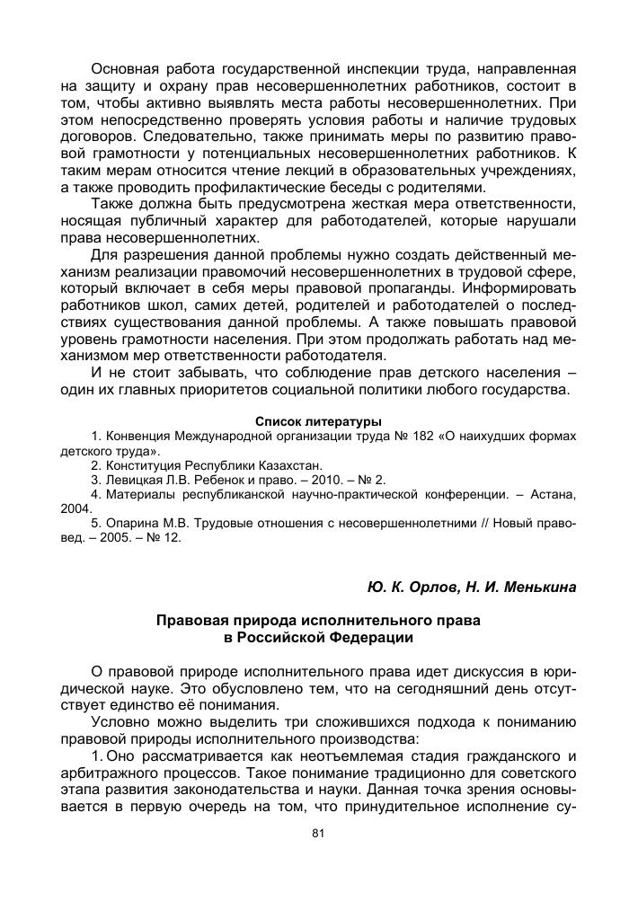Департамент по защите прав потребителей кокшетау