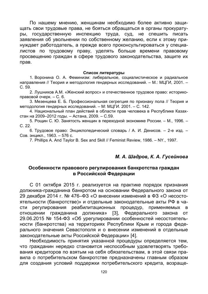 142 4 статья закон о банкротстве