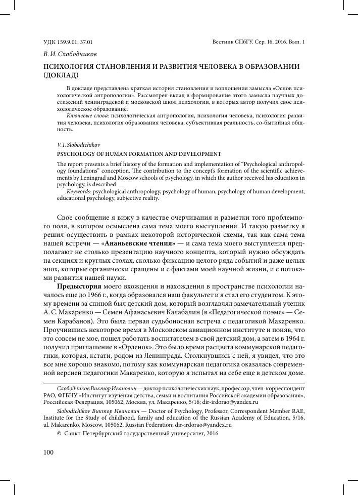 Доклад по педагогике и психологии 8103