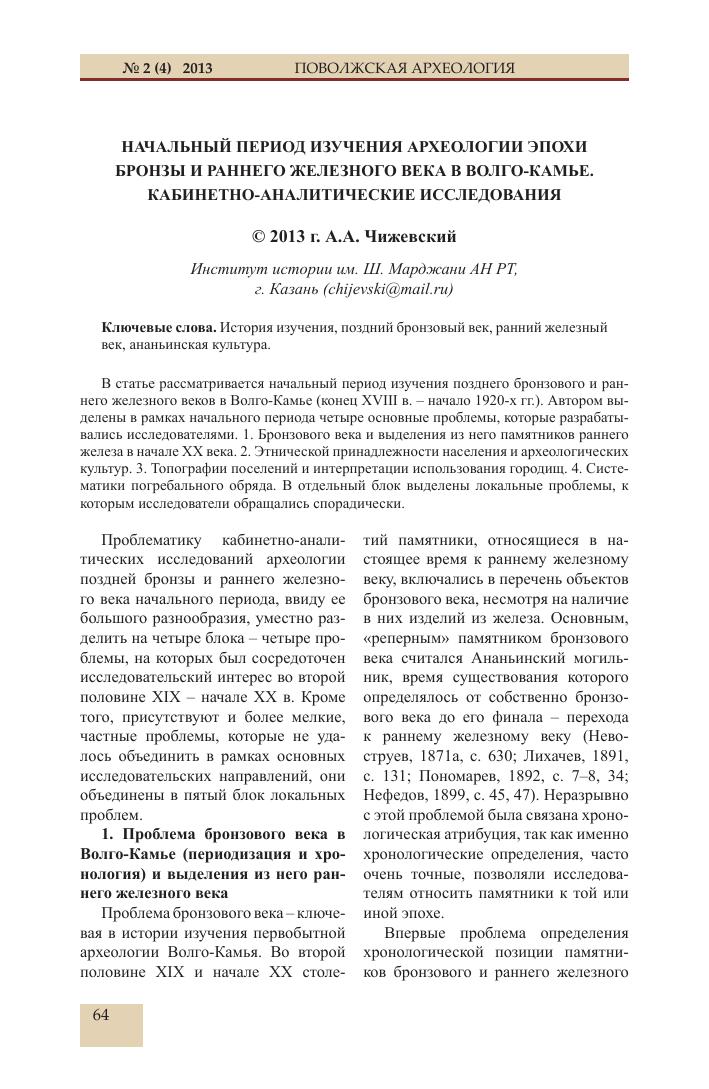 Реферат по химии на тему бронзовый век 9309