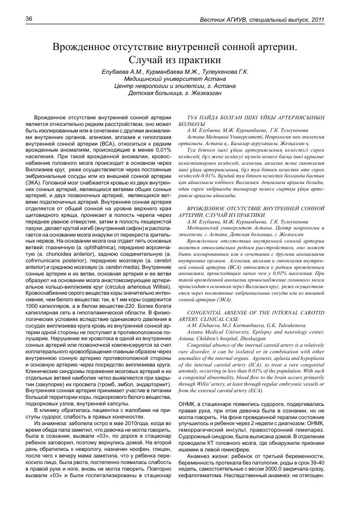 Медицина кальцинозстенок внутренних сонных артерий медицина простатита симптомы