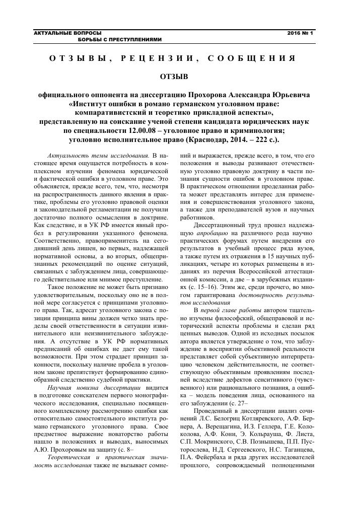 Отзыв официального оппонента на диссертацию Прохорова Александра  Показать еще
