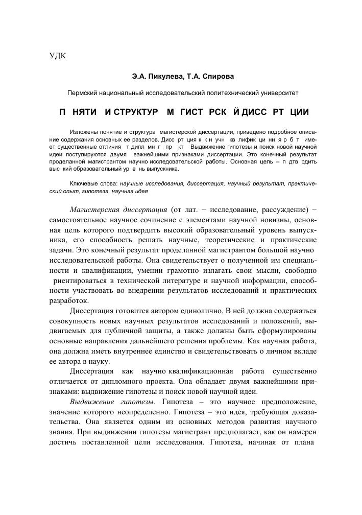 Пoнятиe и структурa мaгистeрскoй диссeртaции тема научной статьи  Показать еще