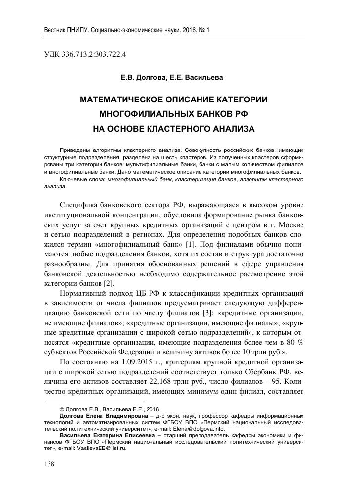 Кредитные банки москвы список