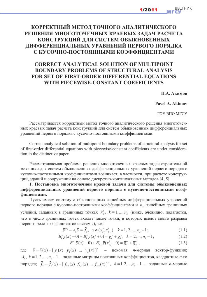 Проблемы решения краевых задач пакеты моделей и методов решения задач