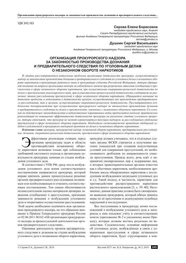 Организация прокурорского надзора за законностью производства  Предварительный просмотр Показать еще